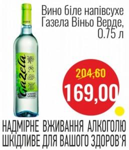 Вино белое полусухое Газела Виньо Верде, 0,75 л
