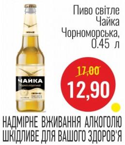 Пиво светлое Чайка Черноморская, 0.45 л