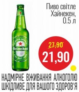 Пиво светлое Хайнекен, 0.5 л