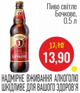 Пиво светлое Бочковое, 0.5 л