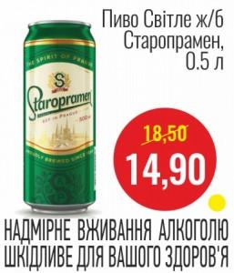 Пиво светлое ж/б Старопрамен, 0.5 л