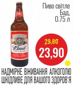 Пиво светлое Бад, 0.75 л