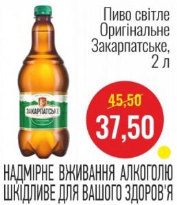 Пиво светлое Оригинальное Закарпатское, 2 л