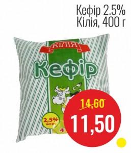 Кефир 2.5% Килия, 400 г