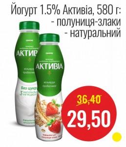 Йогурт 1.5% Активіа, 580 г: - полуниця-злаки - натуральний