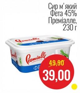 Сыр мягкий Фета 45% Премиалле, 230 г