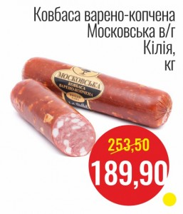 Колбаса варено-копченая Московская в/с Килия, кг