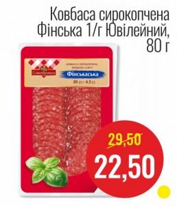 Колбаса сырокопченая Финская 1/с Юбилейный, 80 г