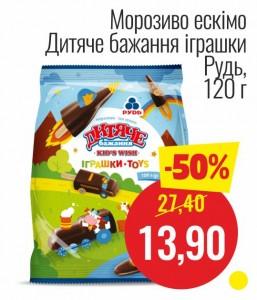 Мороженое эскимо Детское желание игрушки Рудь, 120 г