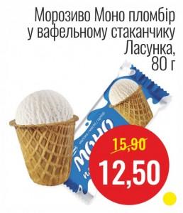 Мороженое Моно пломбир в вафельном стаканчике Ласунка, 80 г