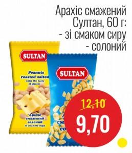 Арахис жаренный Султан, 60 г: - со вкусом сыра - соленый