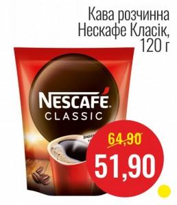 Кофе растворимый Нескафе Классик, 120 г