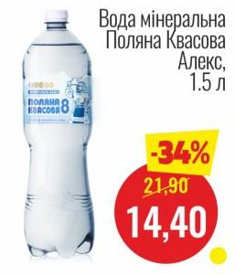 Вода минеральная Поляна Квасова Алекс, 1.5 л