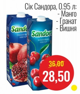 Сок Сандора, 0.95 л: - Манго - Гранат - Вишня