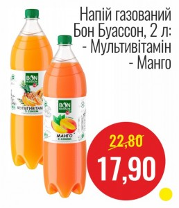 Напиток газированный Бон Буассон, 2 л: - Мультивитамин - Манго