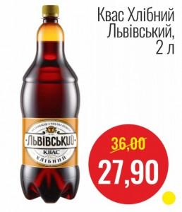 Квас Хлебный Львовский, 2 л