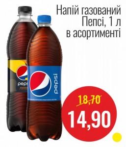 Напиток газированный Пепси, 1 л в ассортименте