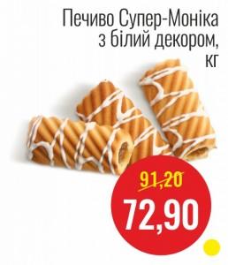 Печенье Супер-Моника с белым декором Делиция, кг