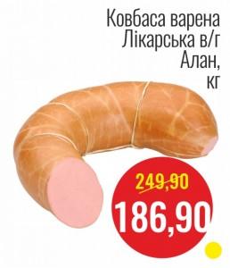 Колбаса вареная Докторская в/с Алан, кг