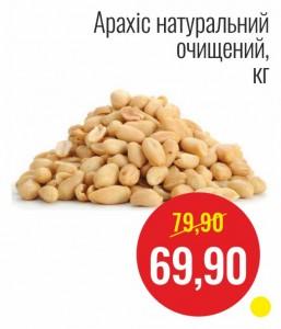 Арахис натуральный очищенный, кг
