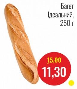 Багет Идеальный, 250 г