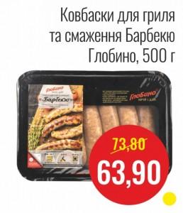 Колбаски для гриля и жарки Барбекю Глобино, 500 г