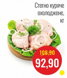 Бедро куриное охлажденное, кг